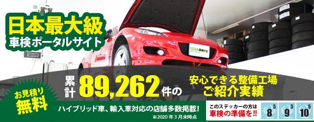 安い 車検